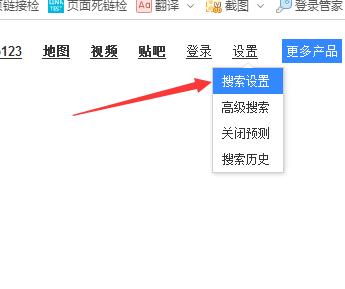 360浏览器搜索设置