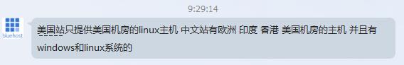 中国站bluehost是什么