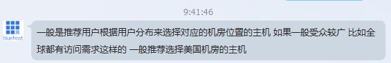 中文站与美国站bluehost区别