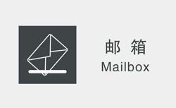 如何在网页中放邮箱