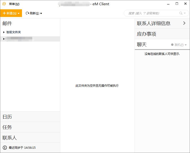 eM Client面板