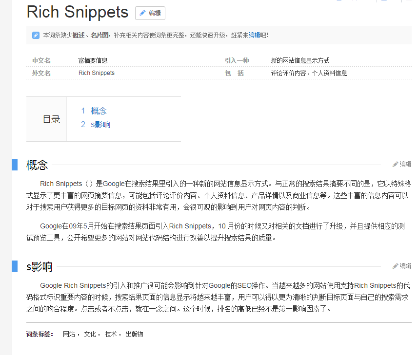 Rich Snippets含义